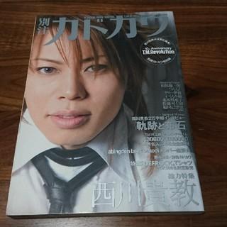 角川書店 - 別冊カドカワ総力特集西川貴教