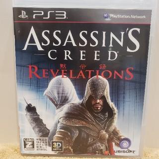 アサシン クリード リベレーション PS3(家庭用ゲームソフト)