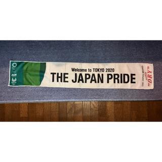 アサヒ(アサヒ)の【新品未使用】アサヒビールオリジナル東京2020大会応援タオル(タオル/バス用品)