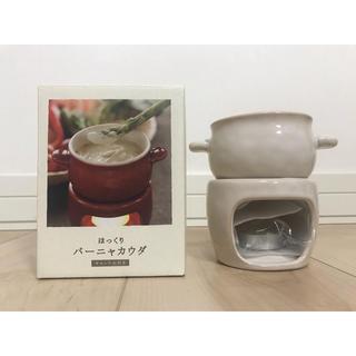 キントー KINTO ほっくり バーニャカウダ 白 ホワイト(調理道具/製菓道具)
