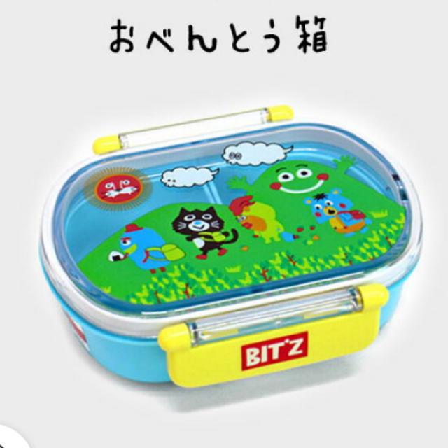 Bit'z(ビッツ)のBit'z お弁当箱 キッズ/ベビー/マタニティのキッズ/ベビー/マタニティ その他(その他)の商品写真