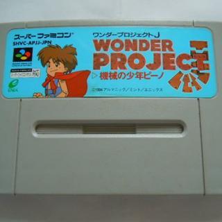 任天堂 スーパーファミコン ワンダープロジェクトJ 中古(家庭用ゲームソフト)