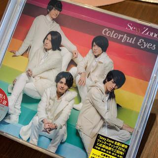 セクシー ゾーン(Sexy Zone)のカラフル Eyes(初回限定盤A)(ポップス/ロック(邦楽))