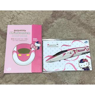 ハローキティ(ハローキティ)の非売品 ハローキティー新幹線 パンフレット&ポストカード(ノベルティグッズ)