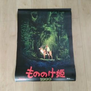ジブリ(ジブリ)のもののけ姫 1999年カレンダー(カレンダー/スケジュール)
