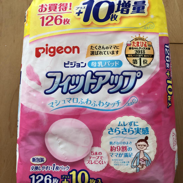 Pigeon(ピジョン)の新品未使用 ピジョン フィットアップ 母乳パッド キッズ/ベビー/マタニティの洗浄/衛生用品(母乳パッド)の商品写真