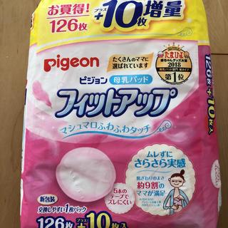 Pigeon - 新品未使用 ピジョン フィットアップ 母乳パッド