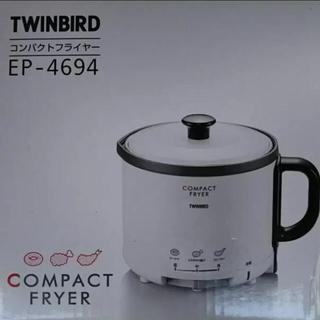 ツインバード(TWINBIRD)の電気フライヤー(調理機器)