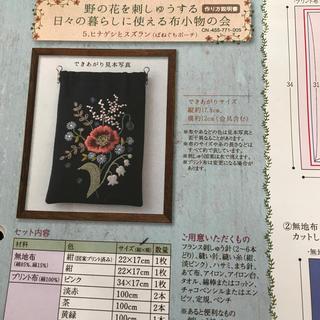 FELISSIMO - フェリシモ 野の花刺しゅう布小物キット 5 新品