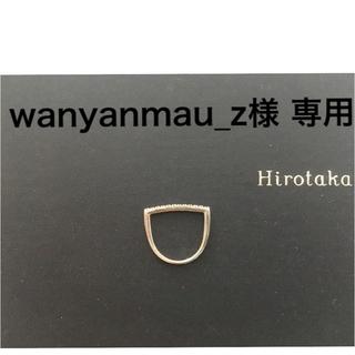 【期間限定お値下げ】hirotaka   U型ピンキーリング(リング(指輪))