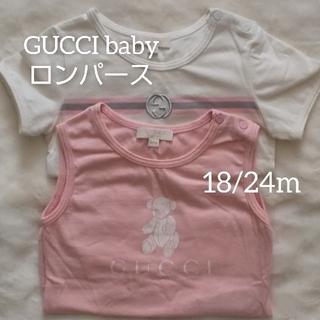 グッチ(Gucci)の《中古》Gucci baby☆ロンパース 2枚セット(ロンパース)