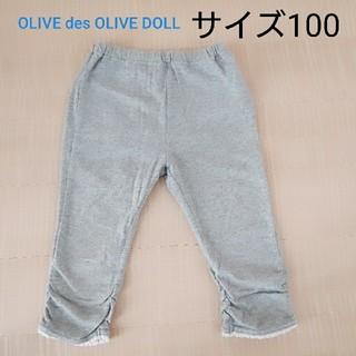 オリーブデオリーブ(OLIVEdesOLIVE)のサイズ100♡ハーフスパッツ OLIVE des OLIVE DOLL(パンツ/スパッツ)