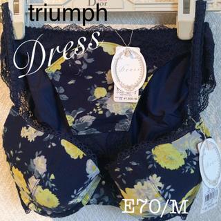 トリンプ(Triumph)の【新品タグ付】triumph/DressブラセットE70M(定価¥6,919)(ブラ&ショーツセット)