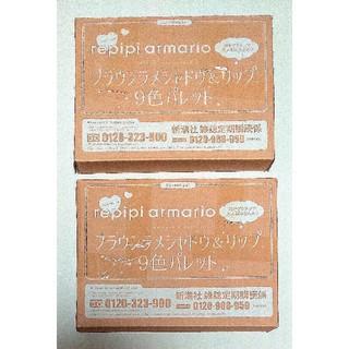 レピピアルマリオ(repipi armario)のニコラ 付録 1月号 レピピアルマリオ コスメ 9色 パレット × 2個(コフレ/メイクアップセット)