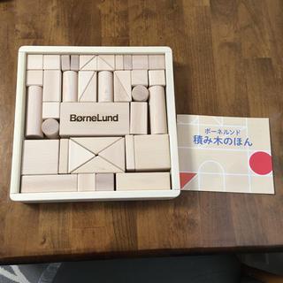 BorneLund - 新品未使用 ボーネルンド 積み木