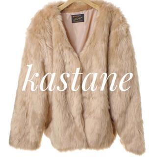 Kastane - kastane【美品】ファー コート アウター ジャケット