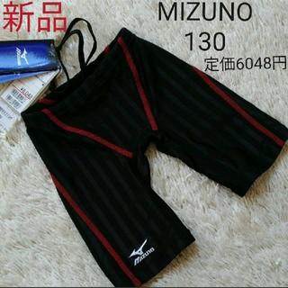 MIZUNO - ミズノ 新品 130 水着 男の子 男子 競泳水着 スイムウェア 黒 ブラック