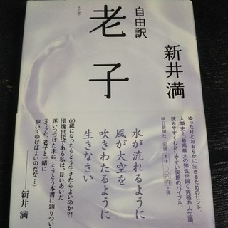 アサヒシンブンシュッパン(朝日新聞出版)の自由訳老子(人文/社会)