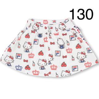 ベビードール(BABYDOLL)の新品 BABYDOLL☆130 ハローキティ FILA スカート ベビードール(スカート)