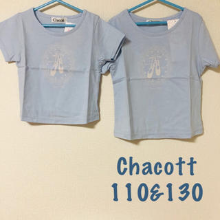 CHACOTT - 姉妹お揃い Chacott  Tシャツ チャコット 110 130