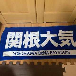 横浜DeNAベイスターズ - タオル 横浜DeNAベイスターズ 関根大気