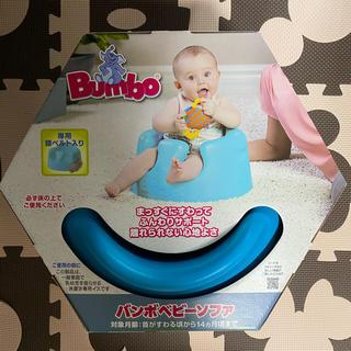 バンボ(Bumbo)の新品 未開封 バンボ ベルト付き(収納/チェスト)