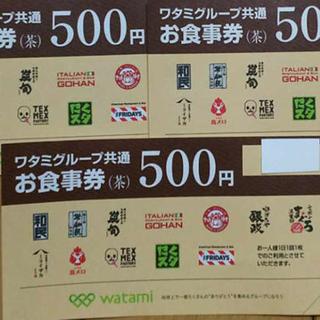 ワタミ(ワタミ)のワタミグループ共通お食事券 ワタミ 食事券 500円×4枚(¥2,000分)(フード/ドリンク券)