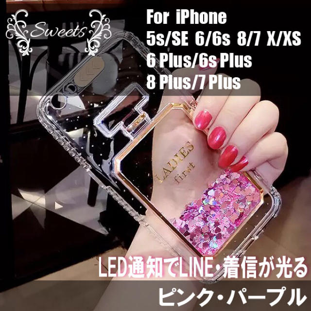 iPhone  SE LEDで光る♡ハートグリッター香水瓶iPhoneケースの通販