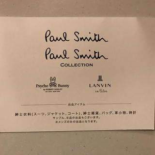 ポールスミス(Paul Smith)のポールスミス、サイコバニー、ランバンオンブルー、MAX80%シークレットセール(ショッピング)