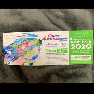 大阪オートメッセ チケット1枚(モータースポーツ)
