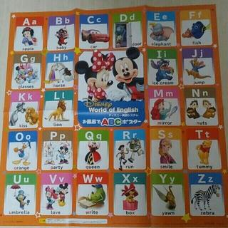 ディズニー(Disney)のディズニー英語システム お風呂でABCポスター(お風呂のおもちゃ)