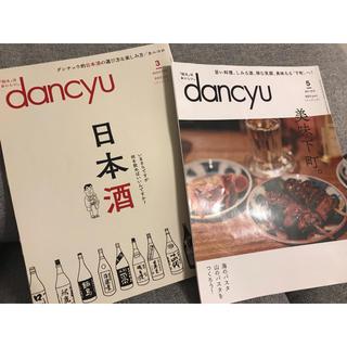 dancyu2冊セット