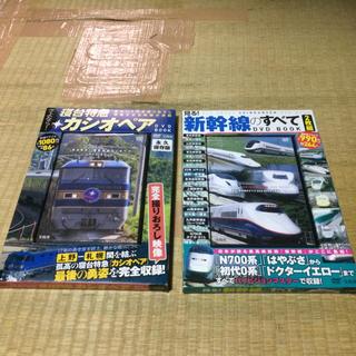 タカラジマシャ(宝島社)のさよなら寝台特急カシオペア&見る!新幹線の全て(趣味/実用)