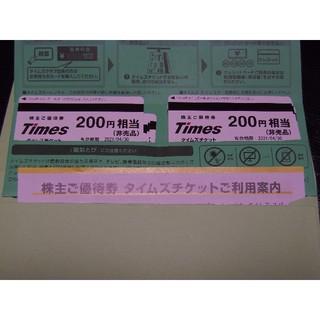 最新 パーク24 株主優待 タイムズチケット2000円分 2021/4/30迄(その他)