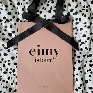エイミーイストワール(eimy istoire)のeimyショッパー🛍️(ショップ袋)