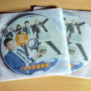 YG未来戦略室 DVD(TVドラマ)
