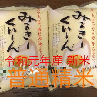 新米 ミルキークイーン 白米 10kg(米/穀物)