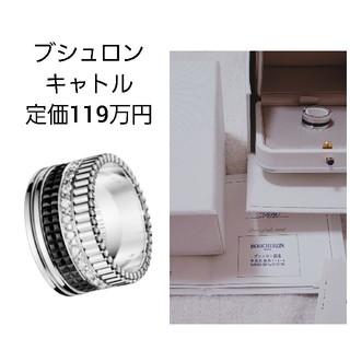 ブシュロン(BOUCHERON)の美品☆ブシュロン キャトル ブラック ラージ ダイヤ T61(リング(指輪))
