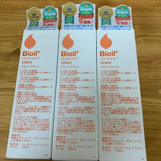 バイオイル(Bioil)のバイオイル125ml 3個(ボディオイル)
