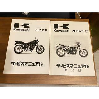 カワサキ - ゼファー、ゼファーχサービスマニュアル2冊セット