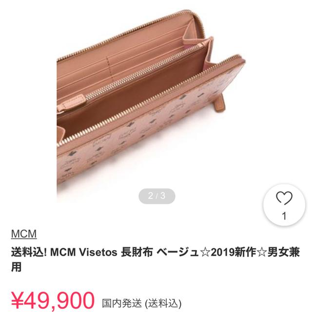 MCM(エムシーエム)のmcm 財布 メンズのファッション小物(長財布)の商品写真