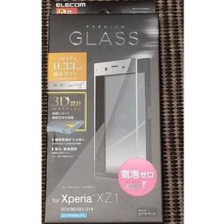 Xperia XZ1 Compact SO-01K フィルム フルカバーシルバー