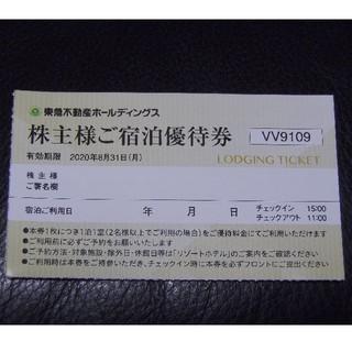 東急不動産 株主優待 ハーヴェスト リゾートホテル 宿泊優待券 1枚(宿泊券)