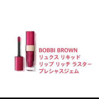 BOBBI BROWN - ボビイブラウン ♡プレシャスジェム