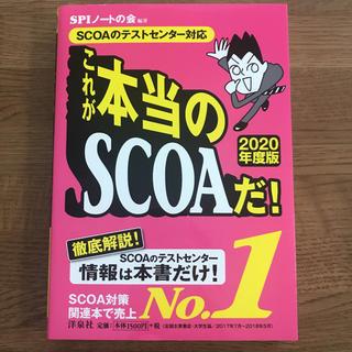 ヨウセンシャ(洋泉社)の本当のSCOAだ!(語学/参考書)