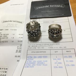 クロムハーツ(Chrome Hearts)のセメタリーリング、キーパーリングセット(リング(指輪))