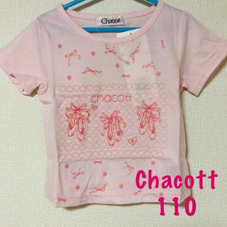 CHACOTT - 新品 未使用 Chacott Tシャツ チャコット 110 ピンク