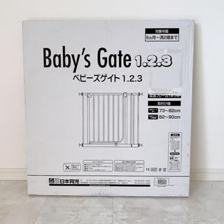 日本育児 - 新品未開封♡日本育児 ベビーゲート 拡張フレーム付き