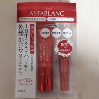アスタブラン(ASTABLANC)のアスタブランデイケアパーフェクションUV EX(化粧下地)