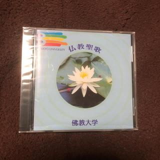 【新品】仏教聖歌CD 仏教大学(宗教音楽)